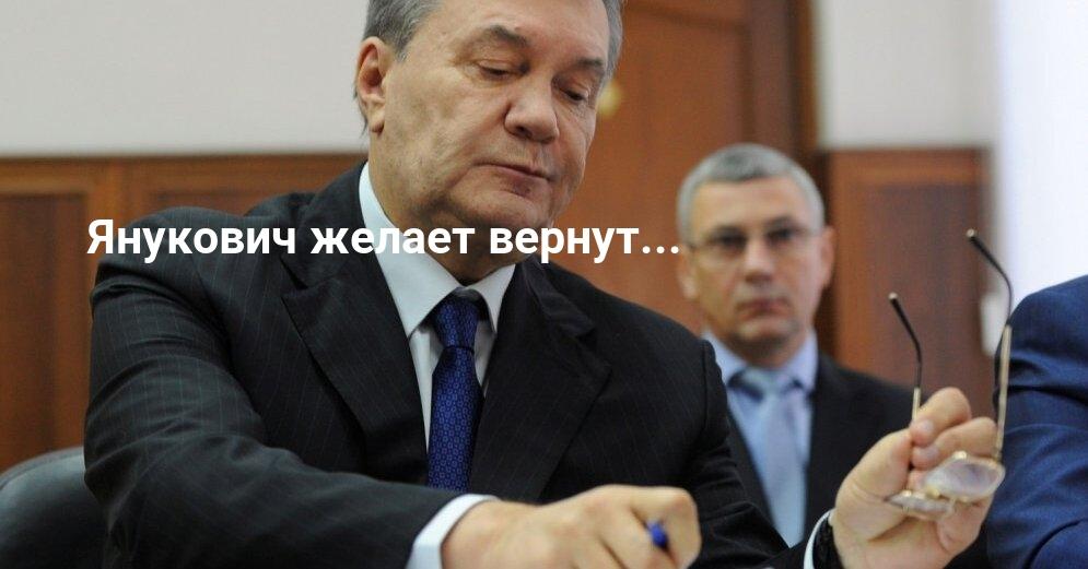 Янукович желает вернуться на Украину