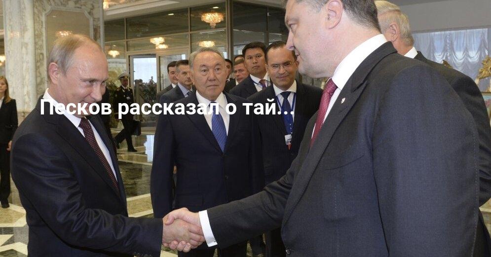 Путин и Назарбаев обсудили ситуацию в Сирии, КНДР и на Украине