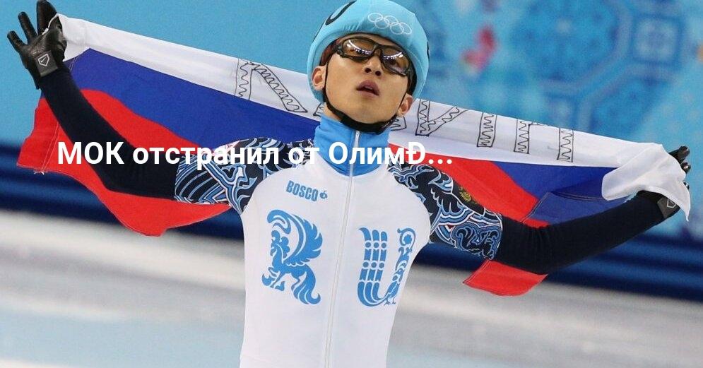 СМИ: олимпийского чемпиона по шорт-треку Виктора Ана не допустили до ОИ-2018
