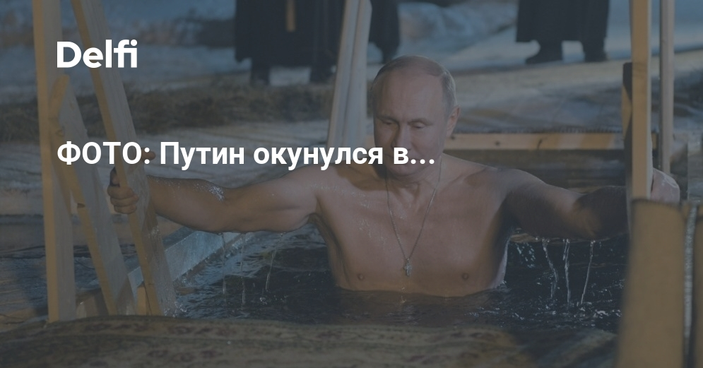 Песков: Путин много лет участвует в крещенских купаниях