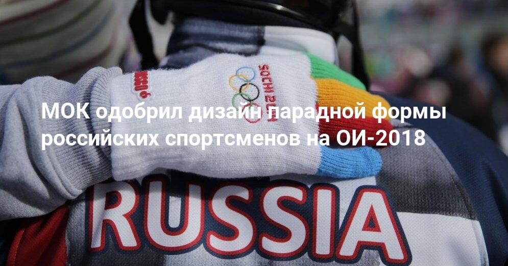 1e68aa581ea3 МОК одобрил дизайн парадной формы российских спортсменов на ОИ-2018 - DELFI